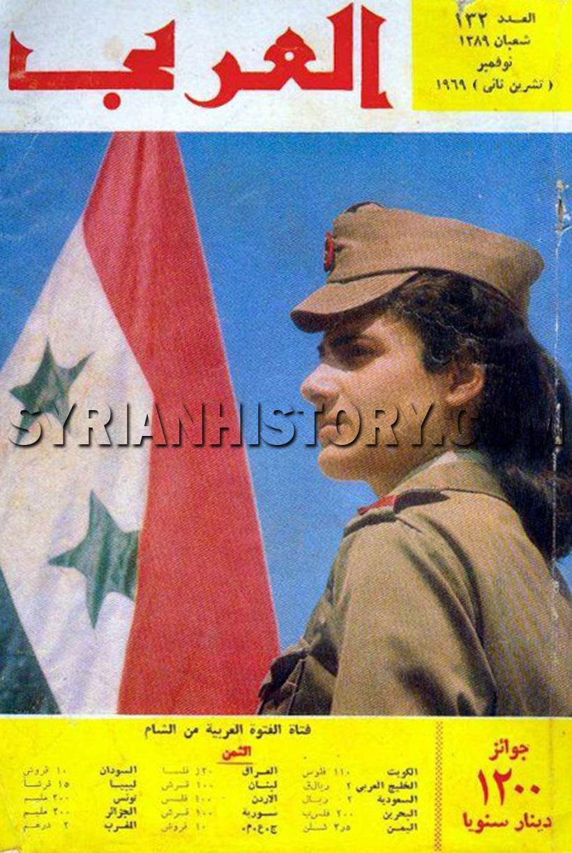 نتيجة بحث الصور عن غلاف العدد الأول من مجلة العربي